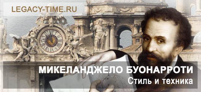 Микеланджело Буонарроти - Стиль и техника»