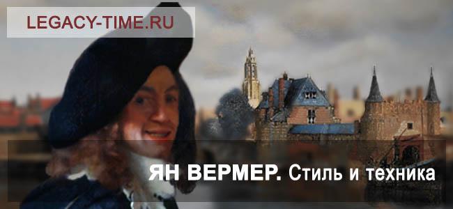 Ян Вермер - Стиль и техника