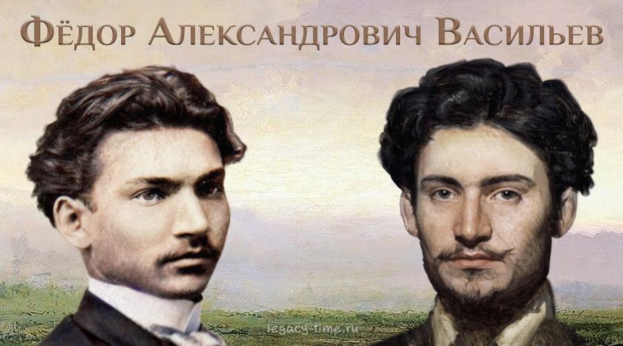 Фёдор Александрович Васильев