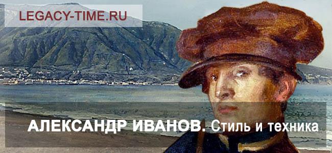 Александр Андреевич Иванов - Стиль и техника