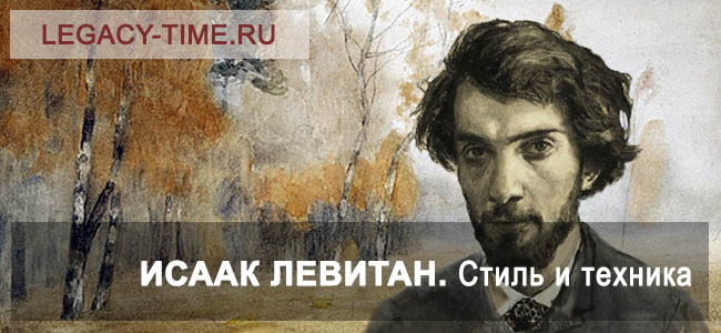 Исаак Ильич Левитан - Стиль и техника