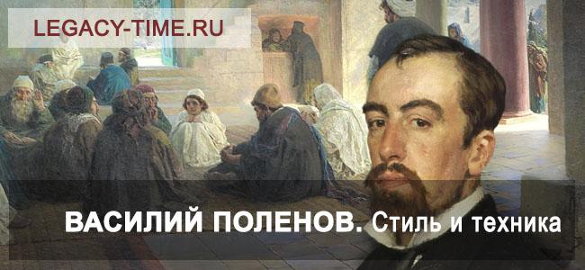 Василий Дмитриевич Поленов - Стиль и техника