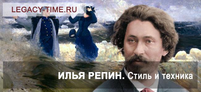 Илья Ефимович Репин - Стиль и техника